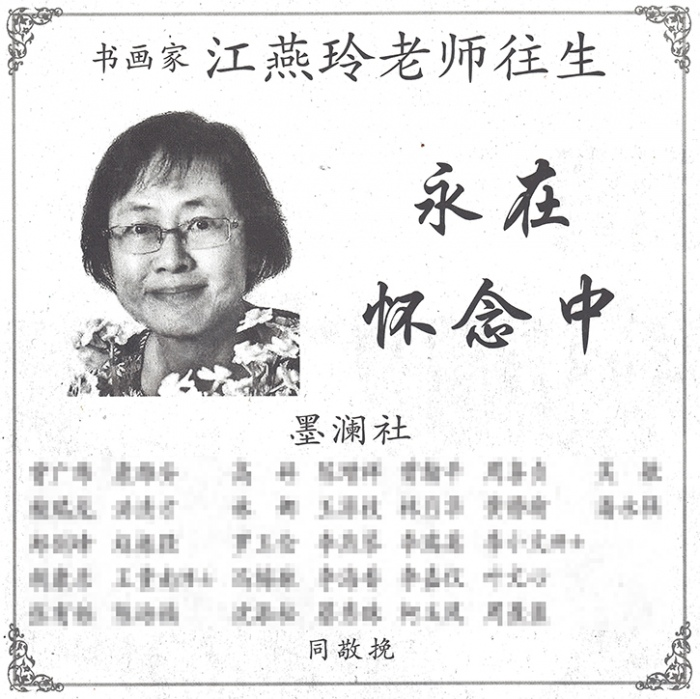 Condolence notice submitted by members of The Molan Art Association (names redacted) and as published in local Chinese broadsheet Lianhe Zaobao, Obituaries. 2020 May 21.